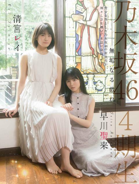 乃木坂46 清宮レイ 早川聖来01