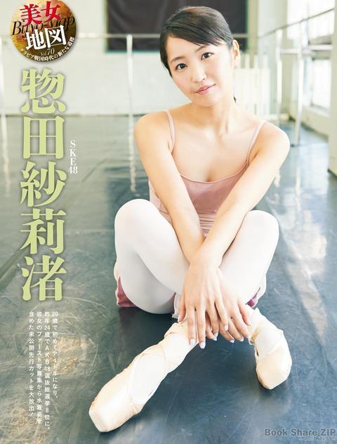 惣田紗莉渚01