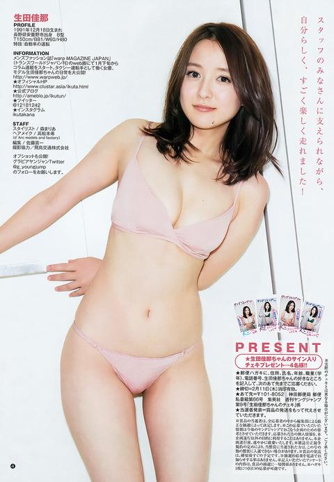 生田佳那02273