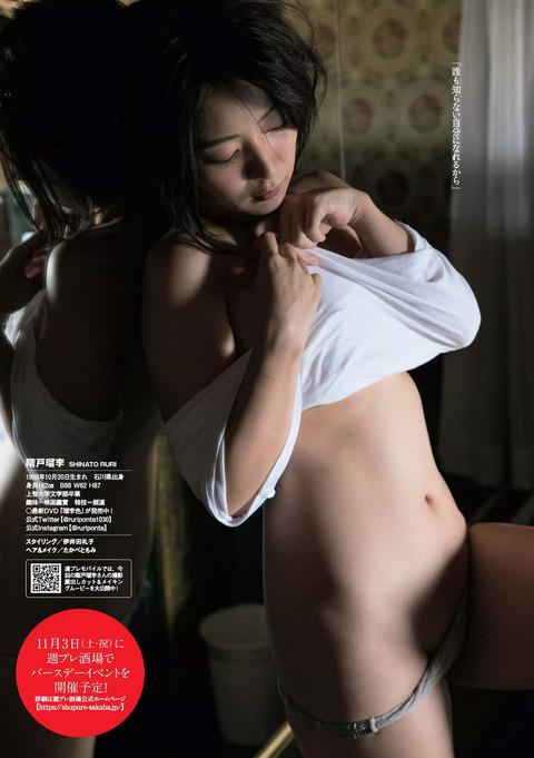 階戸瑠李09