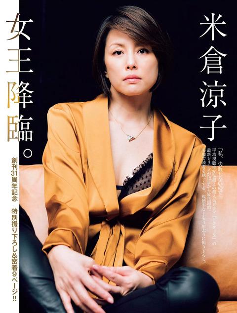 米倉涼子01
