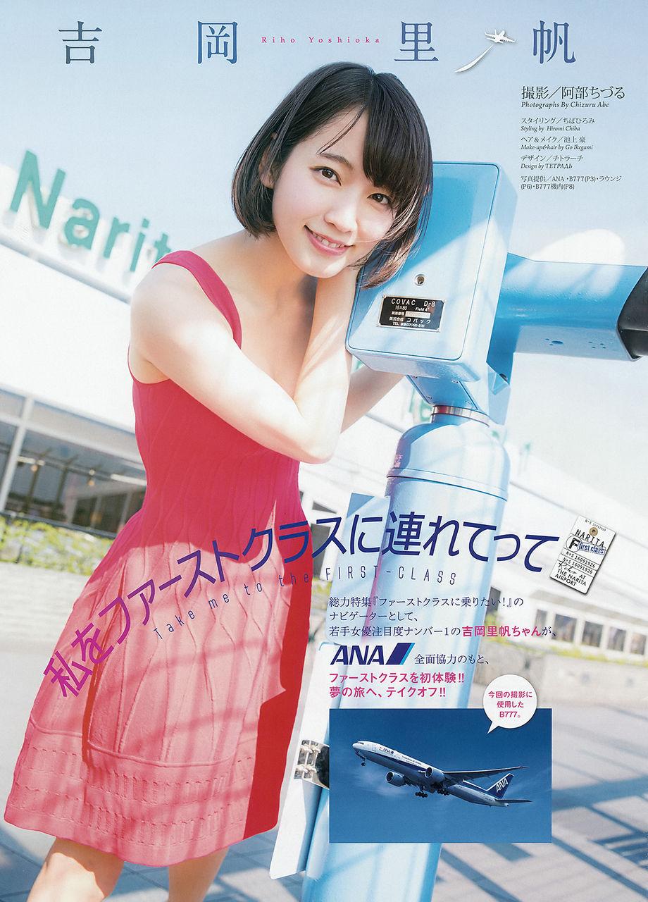 【エンタメ画像】人気若手女優 吉岡里帆ちゃんのこの透明感絶対惚れるやろー!!グラビア画像