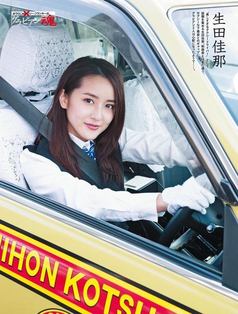 生田佳那01