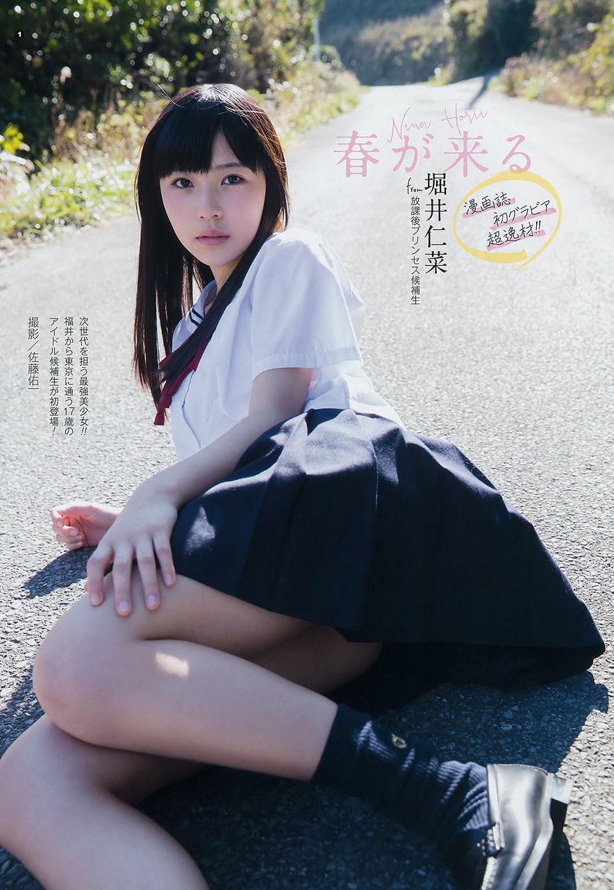 【エンタメ画像】放課後プリンセス候補生 堀井仁菜ちゃんの透明感溢れるビキニグラビア画像