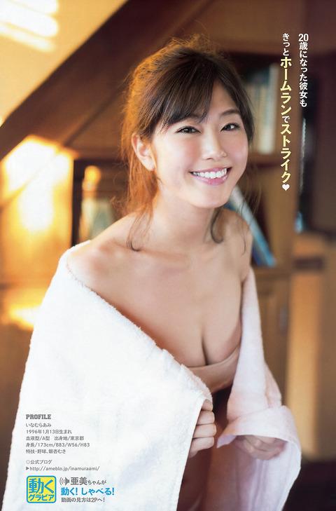 稲村亜美01285