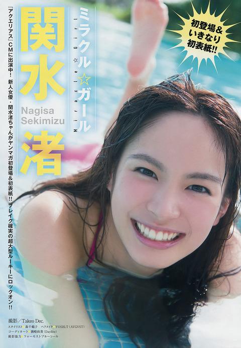 関水渚01
