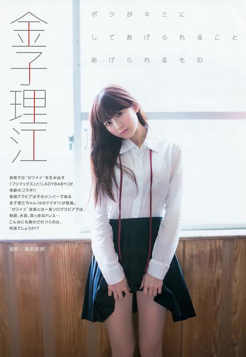 金子理江03210