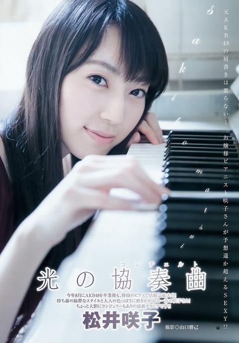 松井咲子01230
