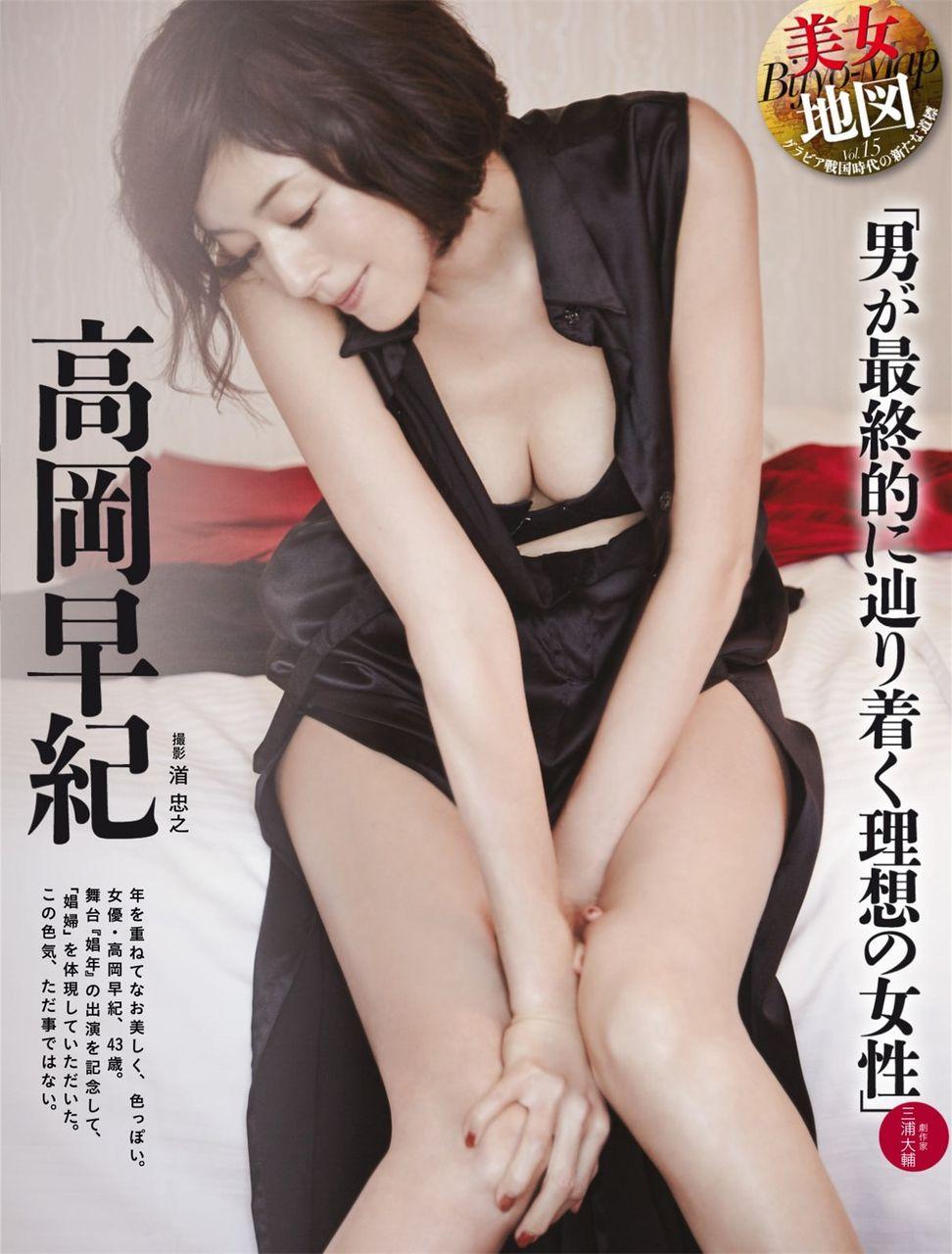 【エンタメ画像】43歳でも全然イケる高岡早紀ちゃんの情欲的グラビア画像