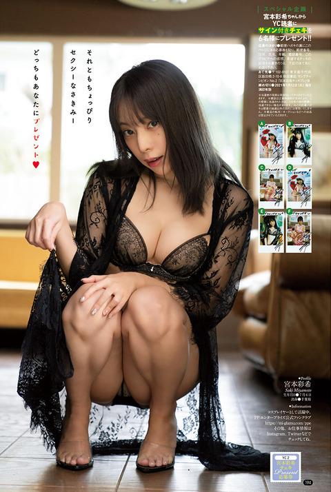 宮本彩希06