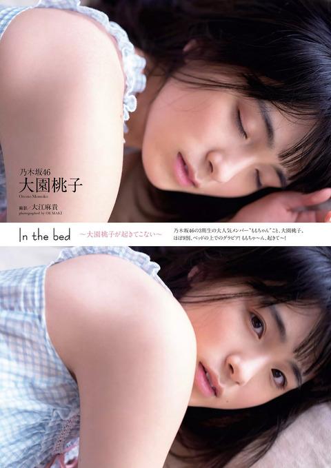 大園桃子01