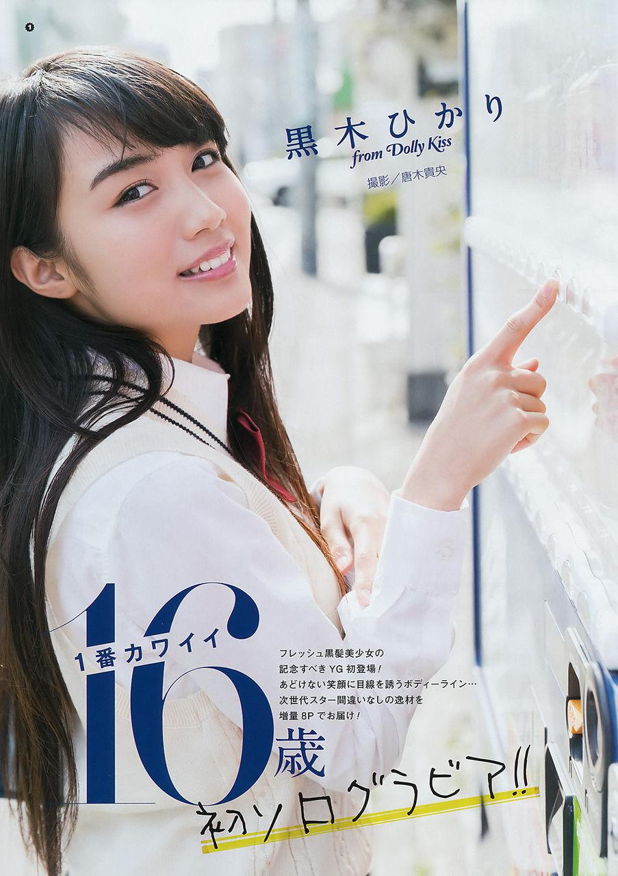 【エンタメ画像】16歳美幼女 黒木ひかりちゃんの可愛すぎるビキニグラビア画像☆