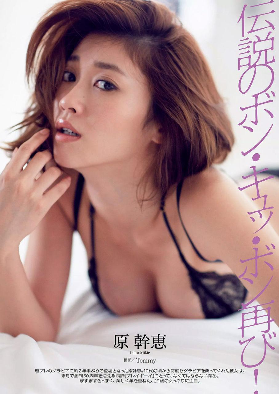 【エンタメ画像】爆乳健在!!グラビアグラビアアイドル原幹恵ちゃんの横乳グラビアがたまらなくえろい!!画像