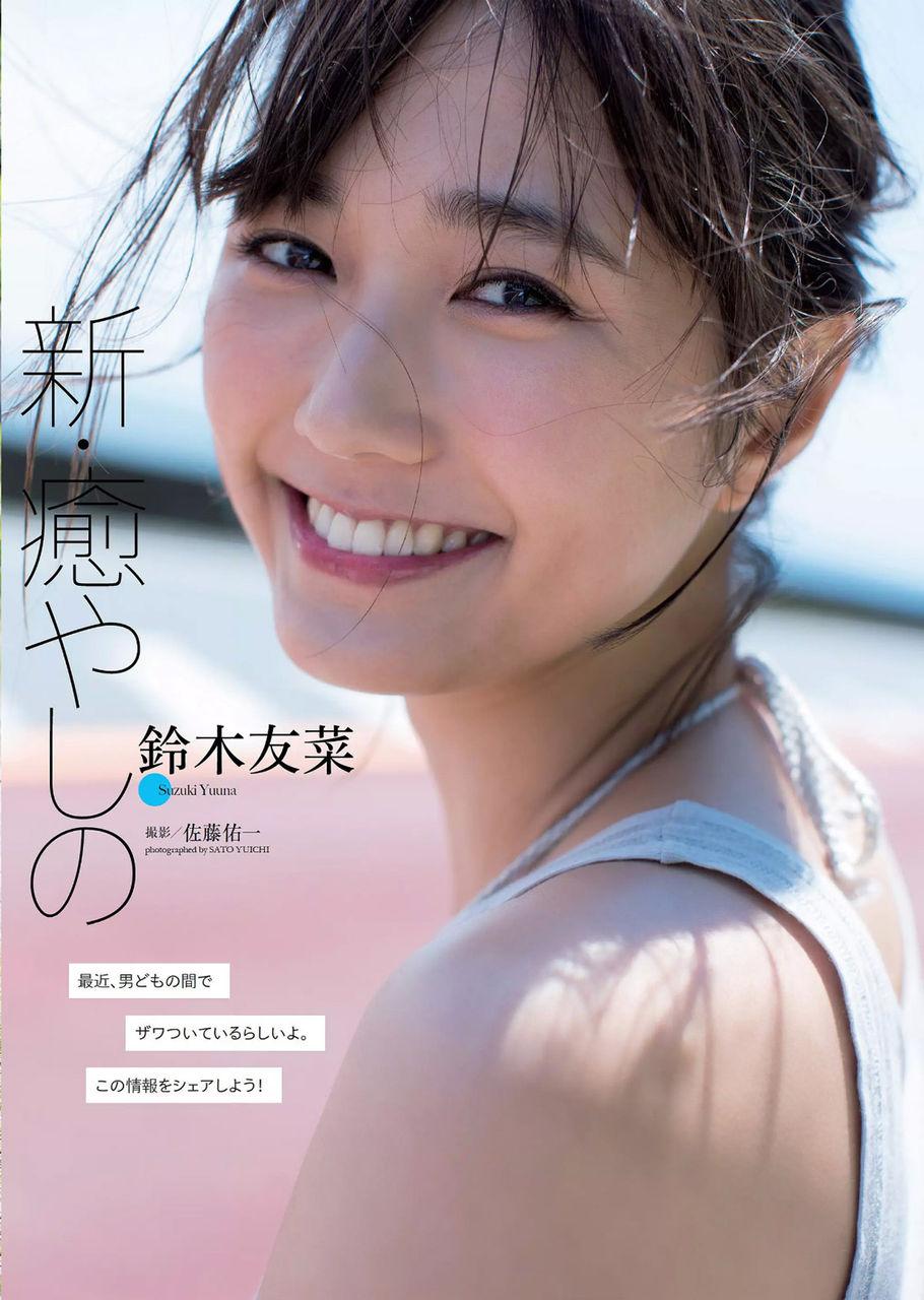 【エンタメ画像】可愛すぎるんですけどっ♪「non-no」模範生 鈴木友菜ちゃんに惚れました♪ビキニグラビア画像