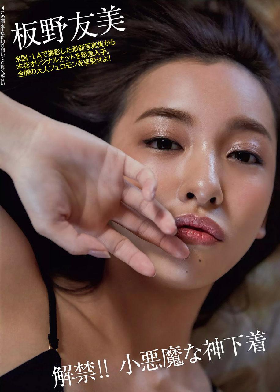 【エンタメ画像】需要ある!?元AKB48 板野友美ちゃんの写真集オリジナルカット画像!!
