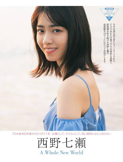 西野七瀬01