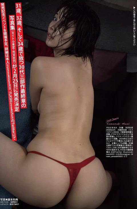 山崎真実08