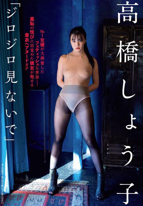 人気セクシー女優 高橋しょう子ちゃんの最新ヘアヌードグラビア!