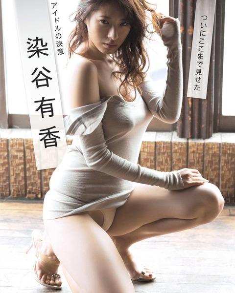 染谷有香02