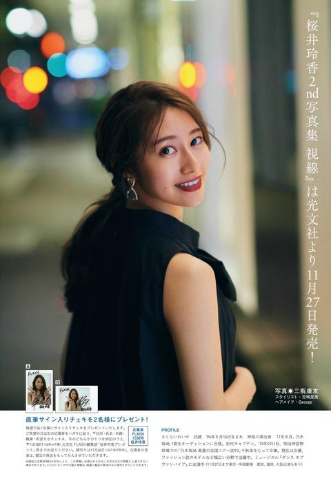 桜井玲香12