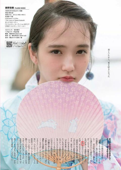 藤野志穂04