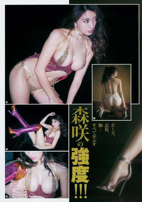 森咲智美03