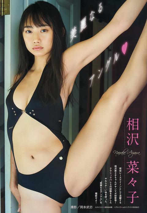 相沢菜々子01