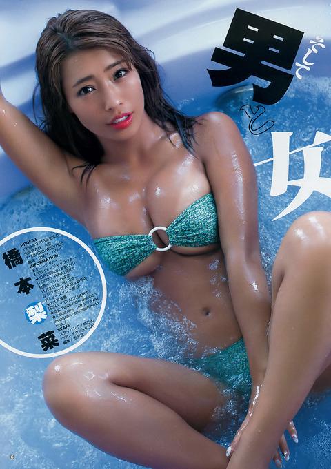 橋本梨菜07