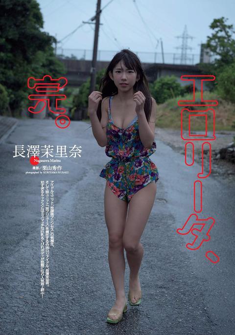 長澤茉里奈07190