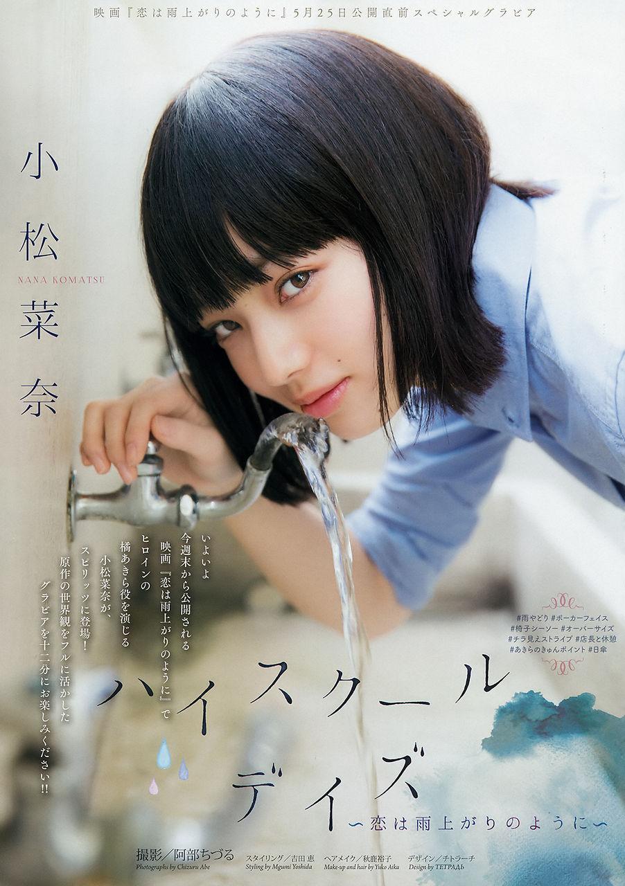【エンタメ画像】「恋は雨上がりのように」ヒロイン 小松菜奈ちゃんみたいなミステリアス神カワっていいよな!!!グラビア画像