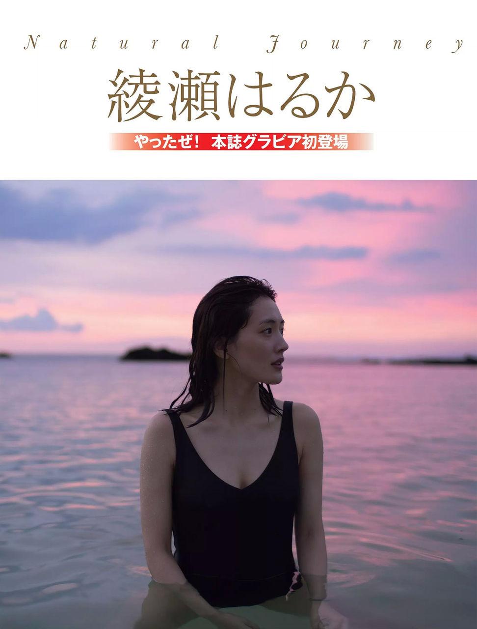 【エンタメ画像】女優 綾瀬はるかちゃんの待望のスイムスーツ写真なのになんか違うよな!グラビア画像