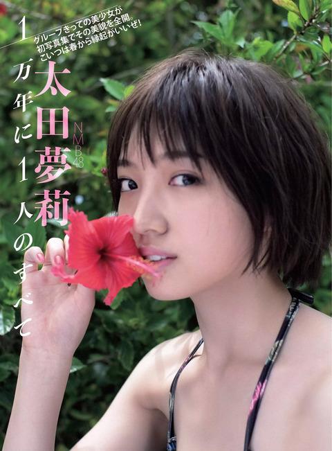 太田夢莉01