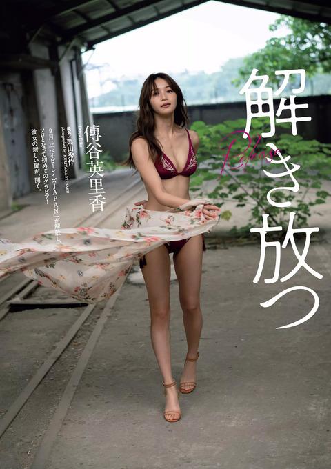 傳谷英里香01