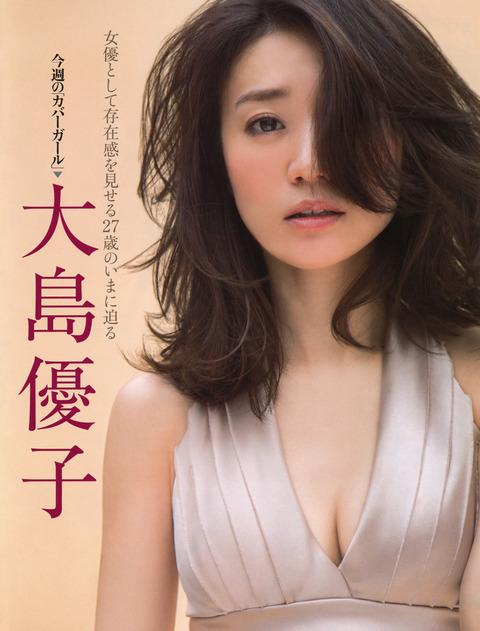 大島優子03280