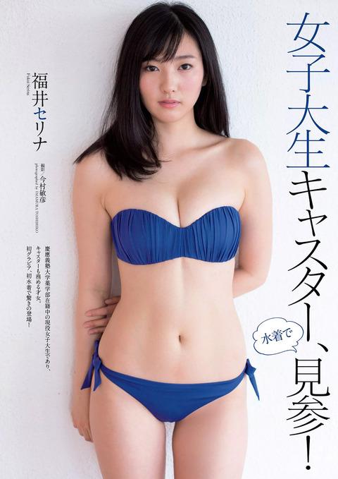 福井セリナ01