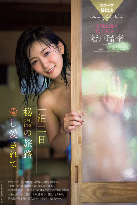 階戸瑠李01