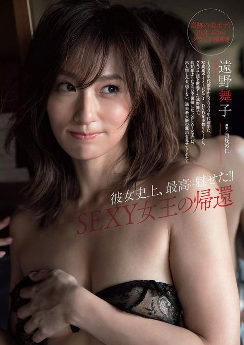 遠野舞子01