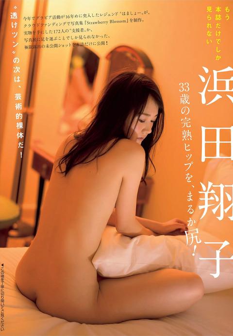 浜田翔子01