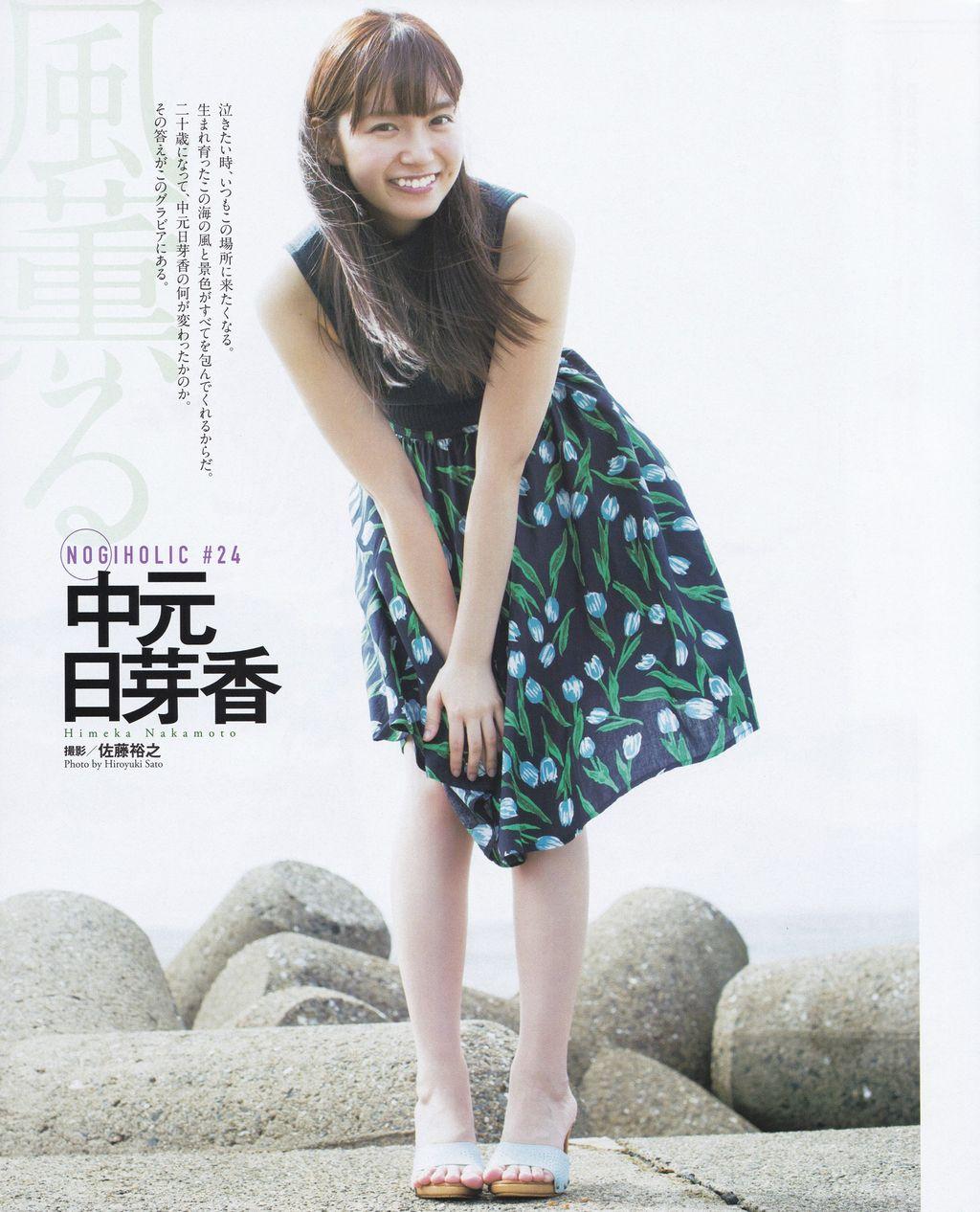 【エンタメ画像】ブレイクして欲しい♪乃木坂46ひめたんこと中元日芽香ちゃんの美幼いグラビア画像