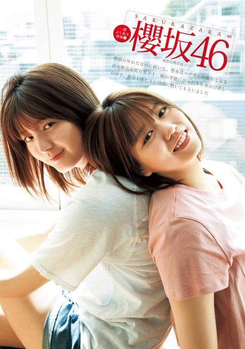 櫻坂46009