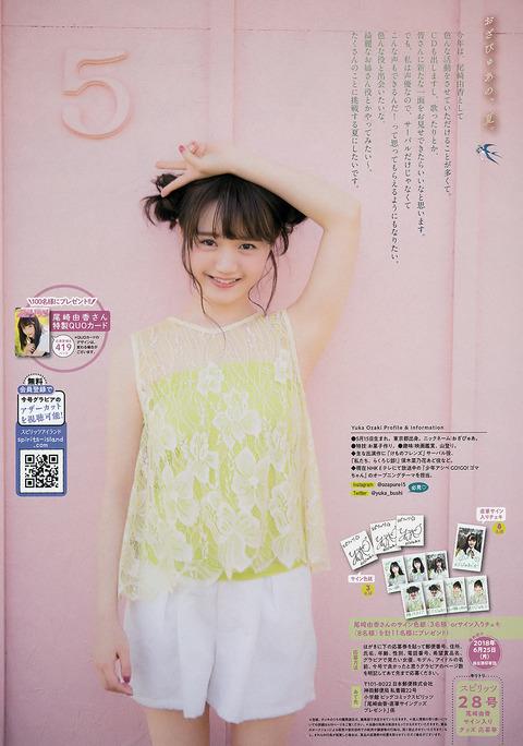 尾崎由香09