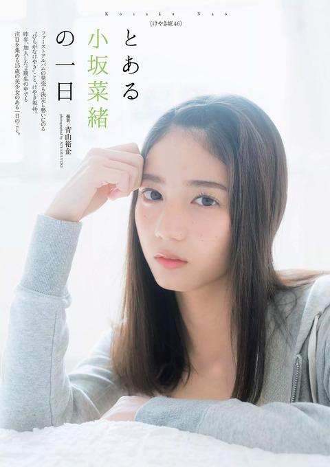 小坂菜緒11