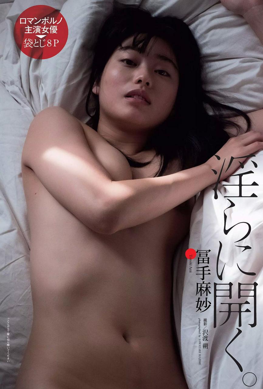 【エンタメ画像】元AKB48冨手麻妙ちゃんの脱ぎっぷりがよすぎる!!ヘア裸画像