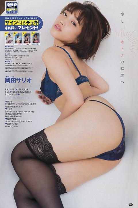 岡田サリオ11