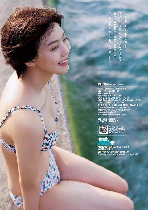 松田紗和04