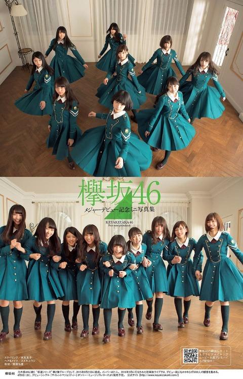 欅坂4604254