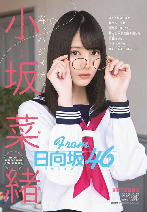小坂菜緒01