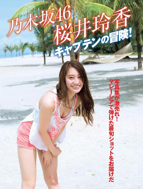 桜井玲香001
