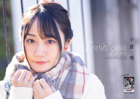 小倉唯03