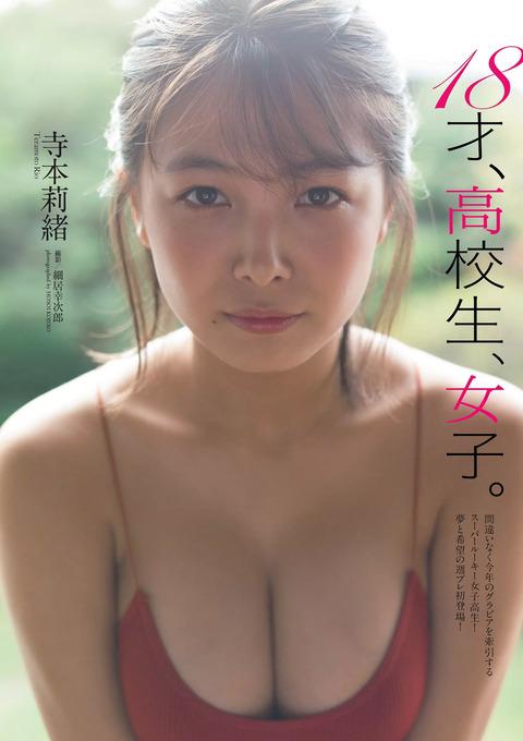 寺本莉緒01